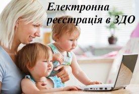 Електронна реєстрація в ЗДО м. Дунаївці Дунаєвецької ОТГ